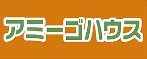 佐藤工務所 アミーゴハウス